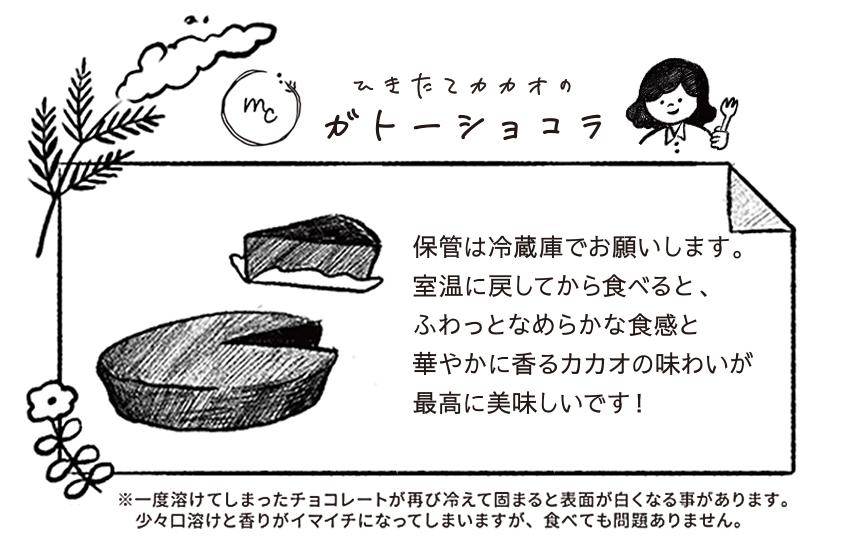 ガトーショコラの保存方法